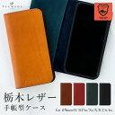 《送料無料》 スマホケース 栃木レザー TSUMUGI 手帳型 ケース | iPhoneケース iPhone11 Pro i……