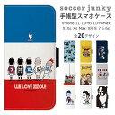 iPhoneケース サッカージャンキー 手帳型 ケース I ...