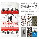 【最大500円OFFクーポン配布】《送料無料》 iPhoneケース サッカー ジャンキー 手帳型 ケース ……