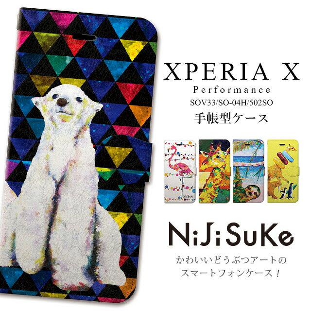 b78275f4ac 《送料無料》 Androidケース NiJiSuKe 手帳型 ケース 【 スマホケース Xperia X Performance SO