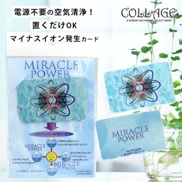 ウイルス対策 在庫あり 日本製 マスク不要 マイナスイオン 空間除菌 個包装 ウイルス ウイルスシャットアウト 花粉 予防 対策 ブロック 除去 除菌 首 首かけ 高機能 在庫 電磁波 イオン エコ 安心 安全 | ミラクルパワー