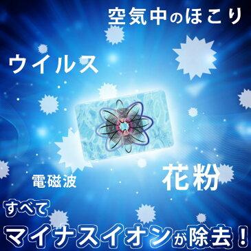 ウイルス対策 在庫あり 日本製 マスク不要 マイナスイオン 空間除菌 個包装 ウイルス ウイルスシャットアウト 花粉 予防 対策 ブロック 除去 除菌 首 首かけ 高機能 在庫 電磁波 イオン エコ 安心 安全   ミラクルパワー