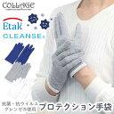 【抗ウイルス手袋】 クレンゼ手袋 母の日ギフト ウイルス対策