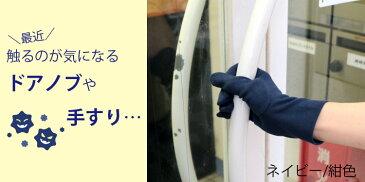 【抗ウイルス素材】 手袋 在庫あり 抗菌手袋 ウイルス対策 グレー ウイルス 抗菌 クレンゼ 生地 布 入荷 販売 抗ウイルス 抗ウイルス加工 綿 マスク カット 予防 対策 ブロック 在庫 おしゃれ 女性 レディース 洗える てぶくろ つり革 手すり プロテクション手袋