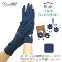 【抗ウイルス素材】 クレンゼ手袋 感染予防 手袋 冬用 抗菌