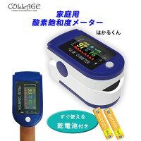 家庭用酸素飽和度メーター はかるくん パルスオキシメーター 血中酸素濃度計 酸素飽和度 サチュレーションモニター 経皮的酸素飽和度計 血中酸素測定器 spo2測定器 エスピーオーツー測定器