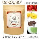 大豆プロテイン 米こうじ 国産 無添加 ソイプロテイン 美味しい おすすめ Dr.KOUSO Dr.