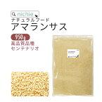 アマランサス ペルー産 950g 品種 センテナリオ 使用 雑穀 nichie ニチエー