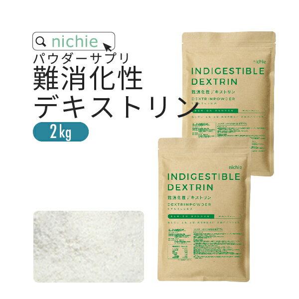 難消化性デキストリン水溶性食物繊維2kgフランス産溶けやすい微顆粒品食物繊維(ファイバー)粉末L30nichieニチエーRSL
