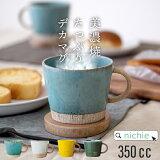 マグカップ 大きい 350cc 陶器 おしゃれ かわいい ターコイズブルー 日本製 コップ マグ 手作り 職人 コーヒーカップ 美濃焼 ホワイト イエロー グリーン 和食器 北欧 デカマグ ギフト 結婚祝い 父の日 プレゼント nichie ニチエー