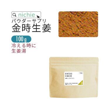 金時 しょうが 粉末 100% 100g 生姜パウダー 金時しょうが粉末