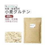 小麦グルテン パウダー 950g 米粉 大豆粉 でのパン作りにも グルテン粉 活性小麦たん白 nichie ニチエー RSL