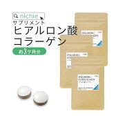 ヒアルロン酸 コラーゲン サプリメント 180粒 [ゆうパケット 送料無料 ○]
