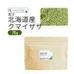 クマイザサ 青汁 70g 北海道 国産 クマザサ 青汁 熊笹茶 クマザサ茶