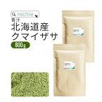 クマイザサ 青汁 800g 北海道 国産 クマザサ 青汁 熊笹茶 クマザサ茶
