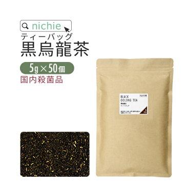 黒烏龍茶 5g×50個 ティーバッグ 黒ウーロン茶 ウーロン茶 パック