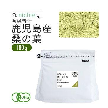 nichie 桑の葉 粉末 青汁 サプリ オーガニック 国産 鹿児島県産 100g
