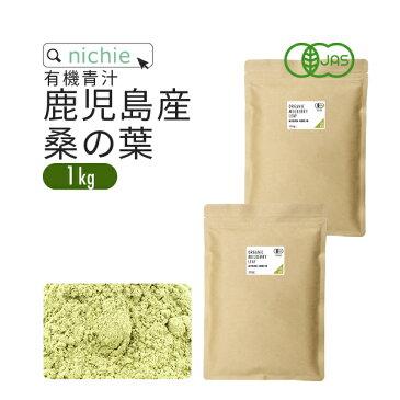 nichie 桑の葉 粉末 青汁 サプリ オーガニック 国産 鹿児島県産 1kg