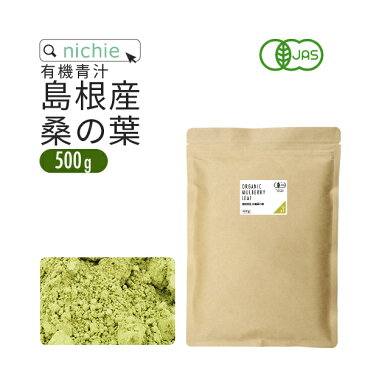 nichie 桑の葉 粉末 青汁 サプリ オーガニック 国産 島根県産 500g
