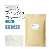 フィッシュ コラーゲン 粉末 100% 250g 顆粒 [ゆうパケット 送料無料 ] [ コラーゲン サプリメント ]″