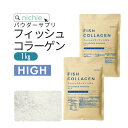 コラーゲン 粉末 サプリ 100% 1kg フィッシュ コラーゲンペプチド を手軽に摂取 大容量 コラーゲンパウダー M10 nichie ニチエー
