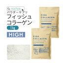 【HIGH】コラーゲン 粉末 サプリ 100% 1kg フィッシュ コラーゲンペプチド を手軽に摂取 大容量 コラーゲンパウダー M10 nichie ニチエー RSL