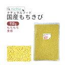 贅沢穀類 国内産 もちきび 150g×10袋_(※直送品につき、他の商品と同梱、ラッピングはできません)