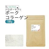 コラーゲン 粉末 サプリ 100% 100g ポーク コラーゲンペプチド を手軽に摂取 コラーゲンパウダー M20 nichie ニチエー