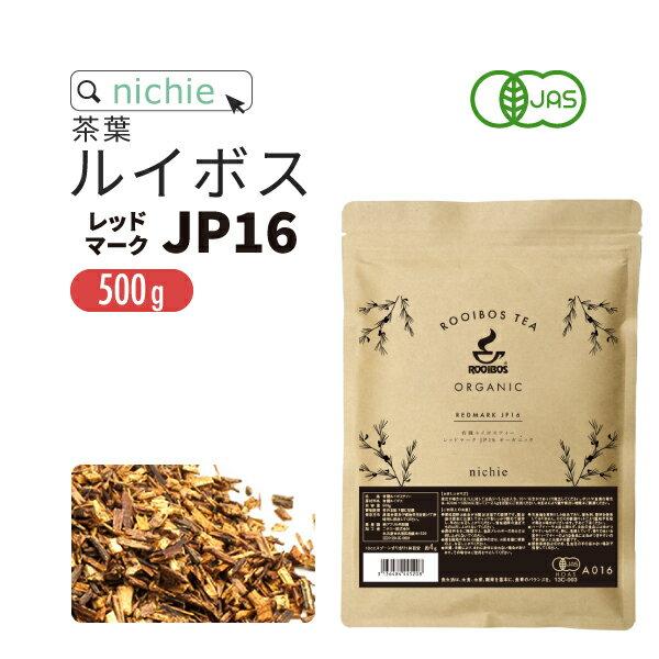 ルイボスティーオーガニック茶葉500gノンカフェインの有機ルイボス茶の大容量パックハーブティーA10nichieニチエー