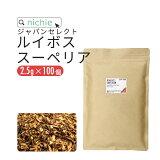 ルイボスティー ティーバッグ 2.5g×100包 ノンカフェイン の ルイボス 茶 の 大容量 パック ハーブティー ティーパック nichie ニチエー RSL