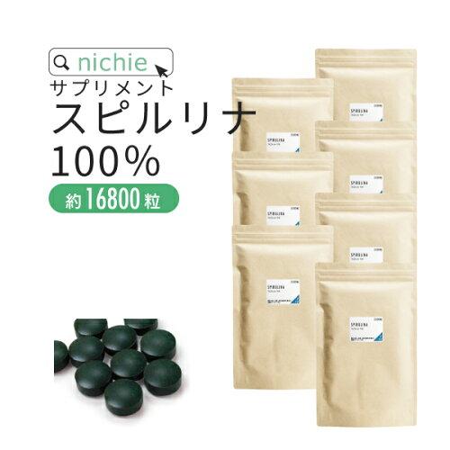 スピルリナ 100% サプリメント 16800粒(2400粒×7袋) [ 送料無料 ] [ スピルリナ100% ○]