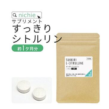すっきり シトルリン 和漢エキス サプリメント 錠剤 60粒 国内生産 【kenshoku_d】