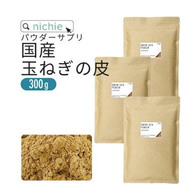 ケルセチン/たまねぎ皮茶/玉ねぎの皮粉末/玉葱皮茶/オリジナルサプリメントを販売するコラーゲンキレイ