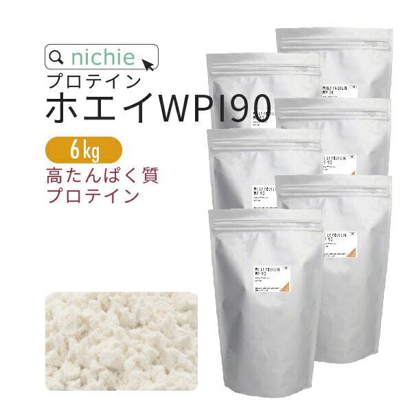 ホエイプロテイン 【 WPI 90 】 6kg プレーン味 [ 送料無料 ] [ プロテイン ]″