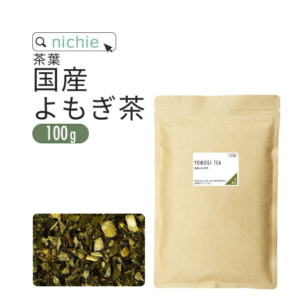 国産 よもぎ茶 100g 徳島県産 茶葉 100% 農薬不使用 nichie ニチエー
