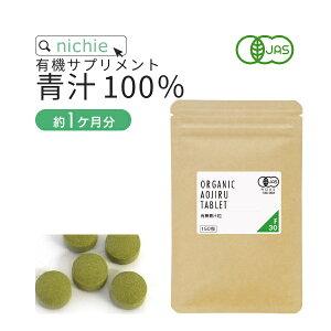 有機 青汁 粒 サプリ 150粒 大麦若葉 ケール 桑の葉 明日葉 F30  nichie ニチエー