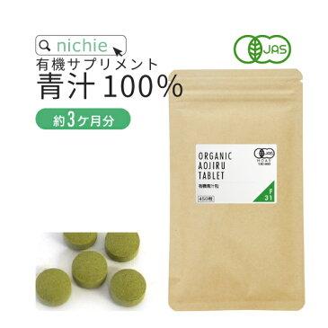 有機 青汁 粒 サプリ 450粒 大麦若葉 ケール 桑の葉 明日葉