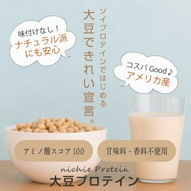アメリカ産大豆プロテイン5kg[送料無料][ソイプロテインプロテイン]″