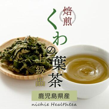 nichie 桑の葉茶 ティーバッグ 国産 鹿児島産 2g×40個