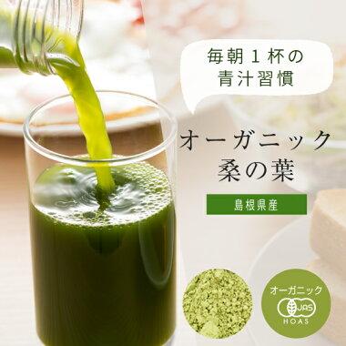 青汁/桑葉/桑の葉茶/桑の葉茶ダイエット/パウダー/有機JAS/オリジナルサプリメントを販売するコラーゲンキレイ