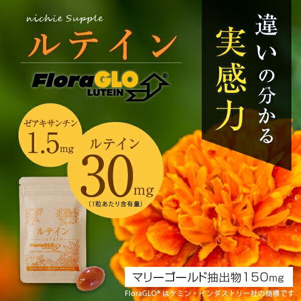 予約12月12日発送◆ルテイン30mgルテインサプリメント30粒ゼアキサンチン