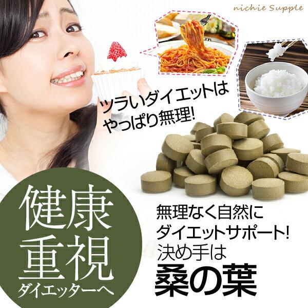 桑の葉サプリDNJ90粒桑の葉茶青汁桑の葉ダイエット