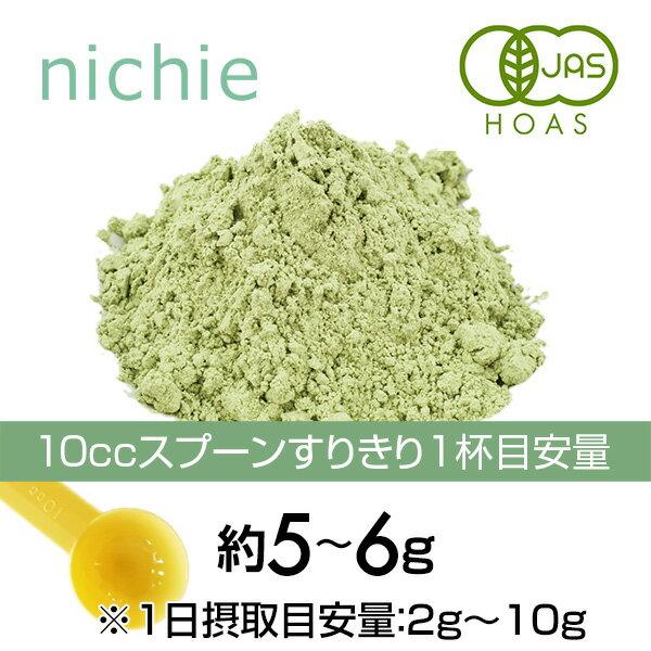 青汁/明日葉/アシタバ/あしたば/粉末/パウダー/明日葉茶/有機JAS/オリジナルサプリメントを販売するニチエー