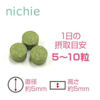 明日葉/青汁/アシタバ/あしたば/粒/100%直打錠/サプリメント/オリジナルサプリメントを販売するニチエー