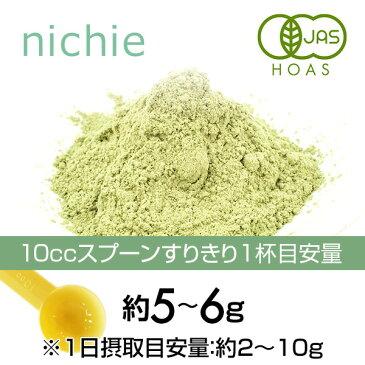 nichie 桑の葉 粉末 青汁 サプリ オーガニック 国産 鹿児島県産 500g