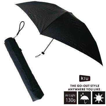 超軽量 折りたたみ 傘 折りたたみ傘 レディース メンズ メンズ傘 雨傘 日傘 傘 軽量傘 晴雨兼用 UVカット おしゃれ 60cm キウ エアライト ラージ ブラック 135WP015-K48900