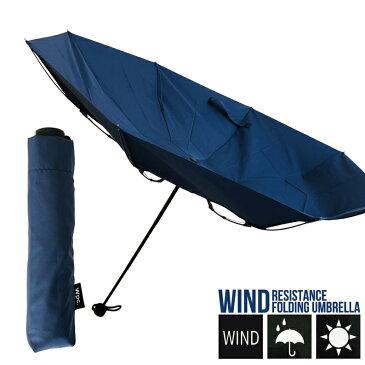 強風 でも 折れ ない 耐風 折りたたみ 傘 折りたたみ傘 ビジネス用 レディース メンズ 日傘 傘 逆さ傘 大きい 大きめ傘 晴雨兼用 UVカット おしゃれ 65cm アンブレラ ネイビー 135WP034-MSZ007