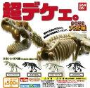 【送料無料】超デケェ。 究極可動大恐竜 全4種セット【クリックポスト出荷】