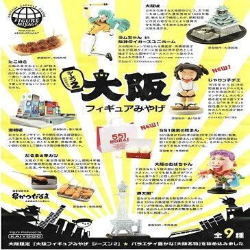 【送料無料】海洋堂 大阪フィギュアみやげ シーズン2 単品 551蓬莱の豚まん 【クリックポスト出荷】