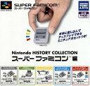 【送料無料】Nintendo History Collection スーパーファミコン編 全5種セット【クリックポスト出荷】